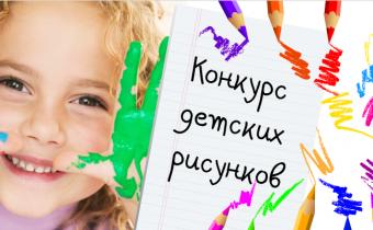 Внимание! Профком филармонии объявляет конкурс детских рисунков «Моя мама»