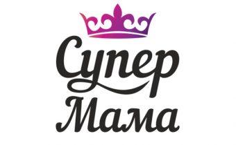 Объявляется конкурс «Супер Мама!»
